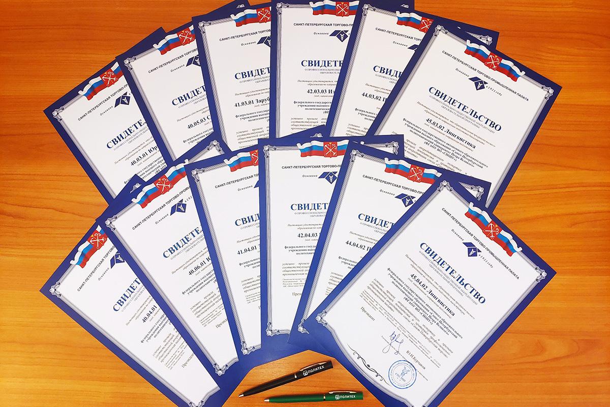 Образовательные программы ГИ прошли профессионально-общественную аккредитацию