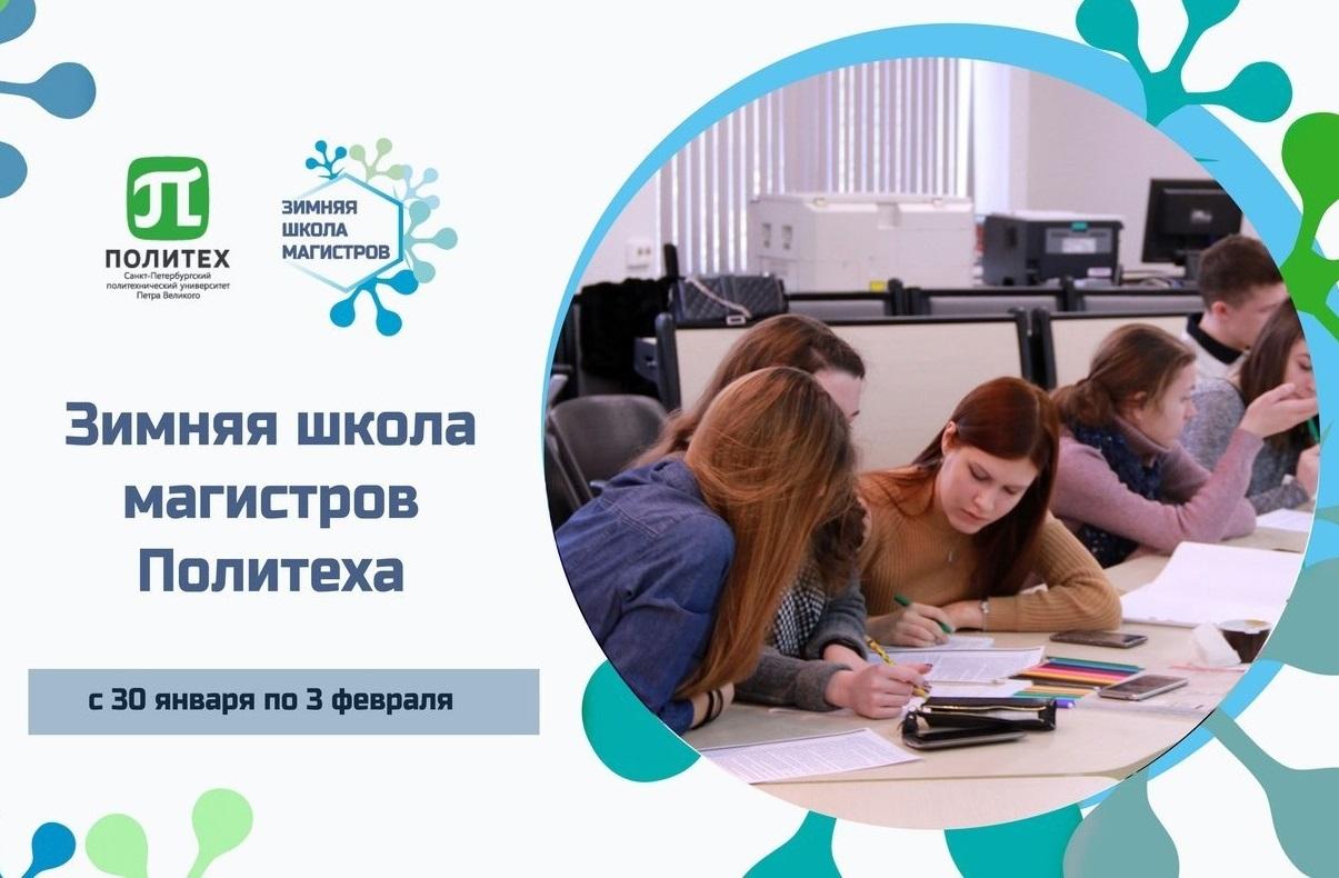 Начался прием заявок на участие в Зимней школе магистров