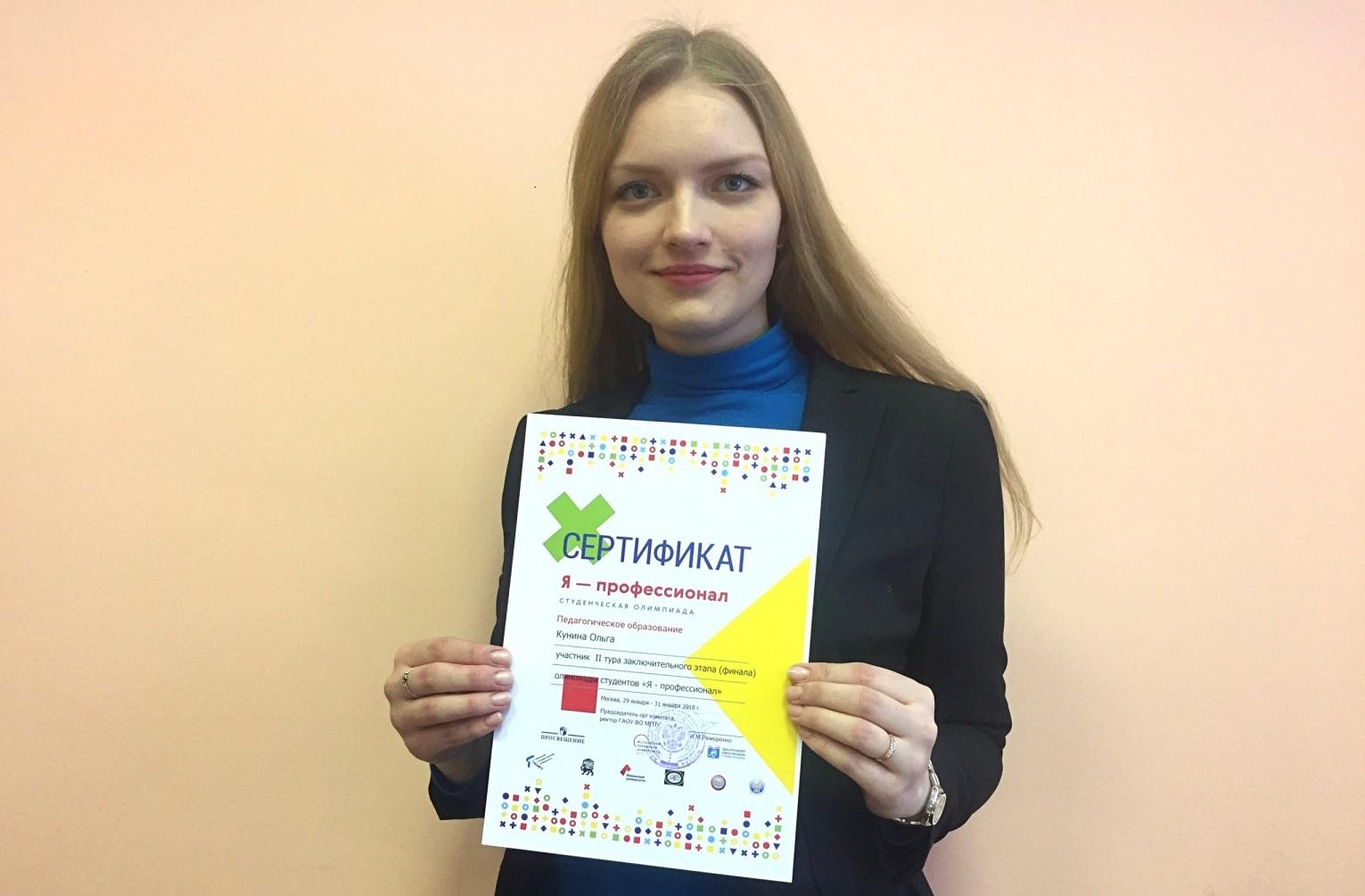 Студентка ВШИППиПЛ вошла в финал олимпиады